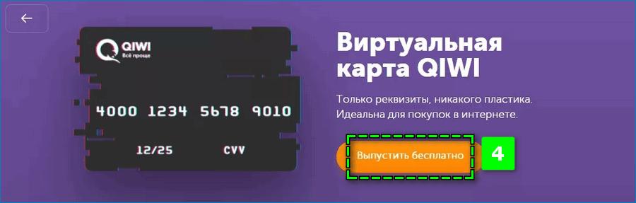 Выпуск вирутальной карты киви