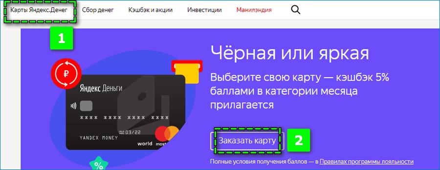 Заказ Яндекс Карты