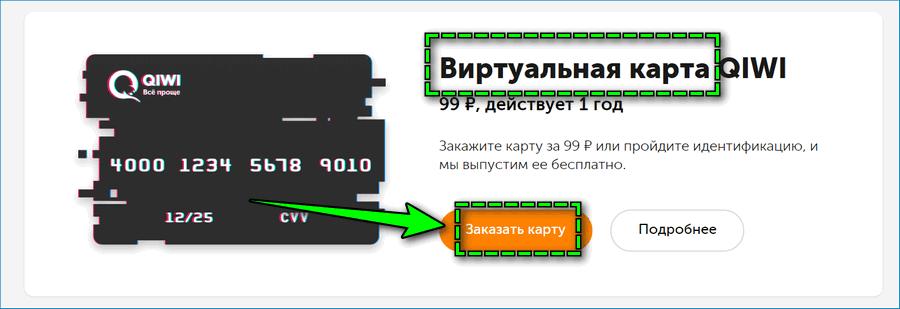 Заказ платной виртуальной карты киви