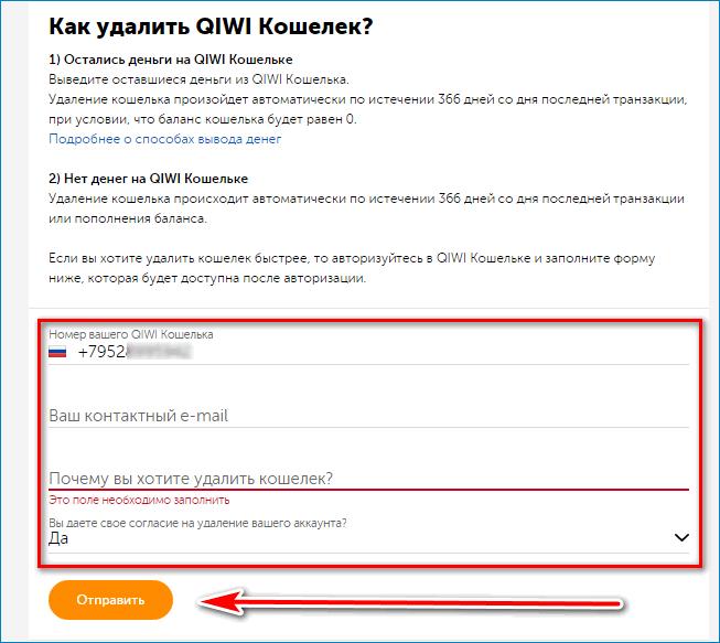 Заполнение формы QIWI