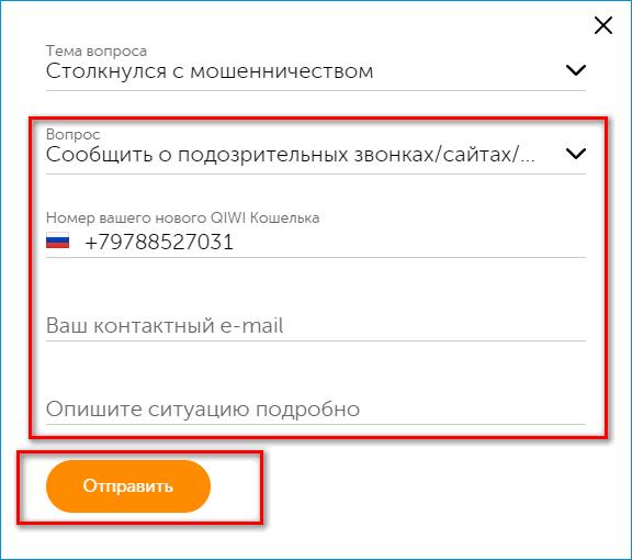 Заполнение заявки на сайте Qiwi