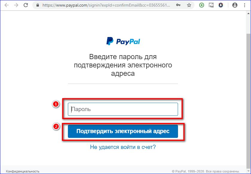 Подтверждение электронной почты вводом пароля
