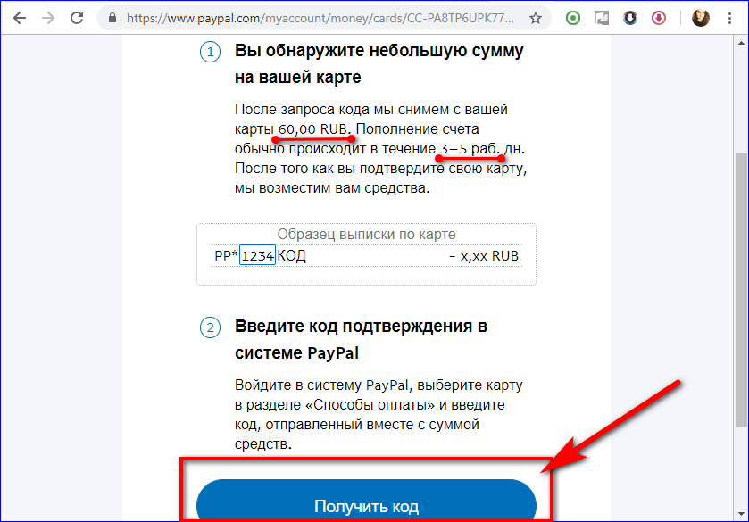 пример выписки и получение кода для подтверждения