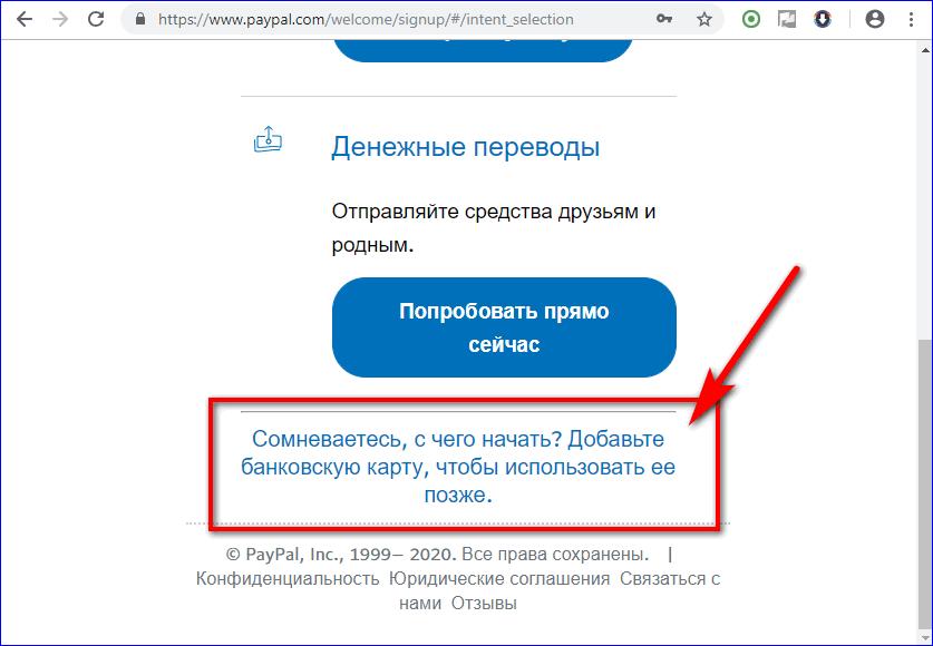 Ссылка на добавление банковской карты к paypal