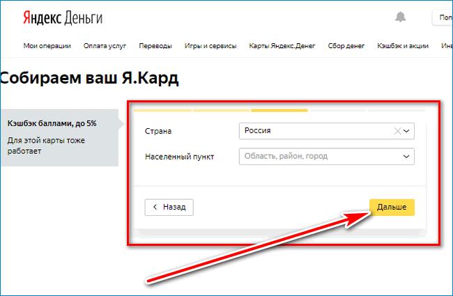 Адрес Yandex