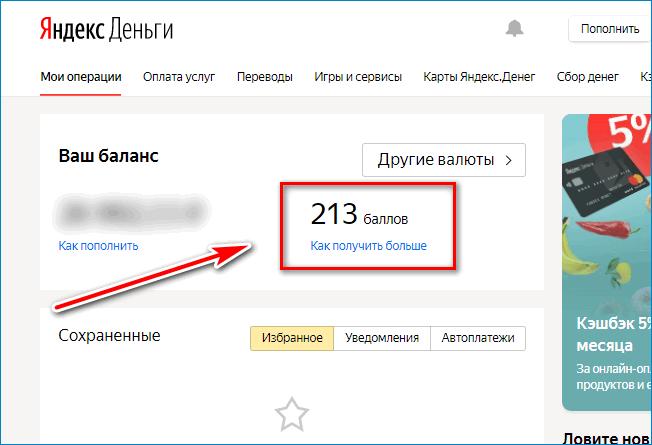 Баллы Yandex