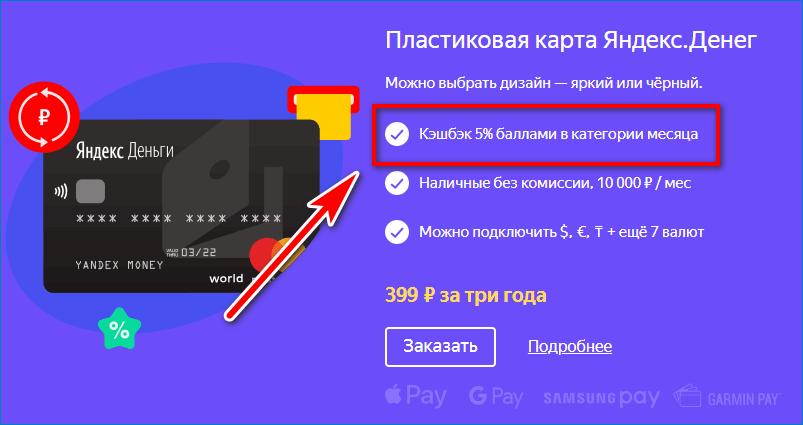 Баллы на карте Yandex