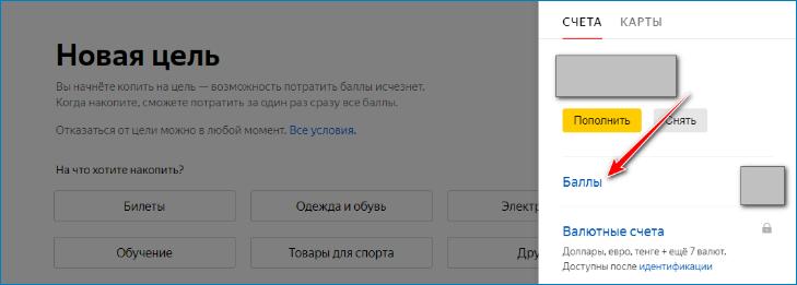 Баллы в кошельке Яндекс Деньги