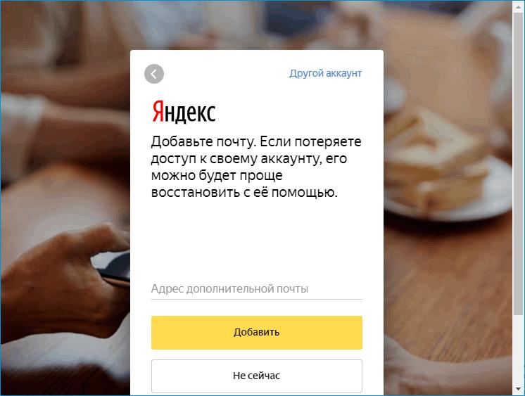 Добавление новой электронной почты к Яндекс Деньги