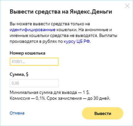 Добавляение номера кошелька в Яндекс толока