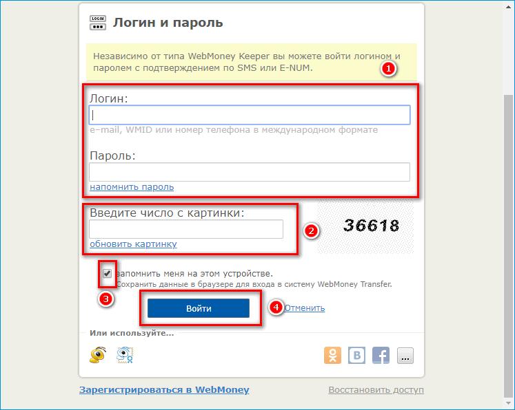 Форма для авторизации в личном кабинете WebMoney