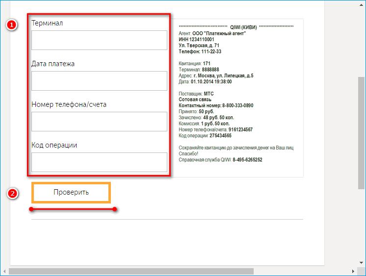 Форма для проверки статуса Qiwi Кошелек