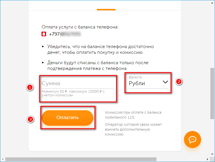Форма отправки платежа Qiwi Кошелек