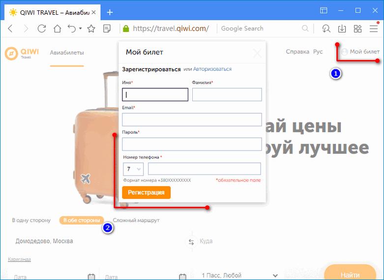 Форма регистрации QIWI Travel