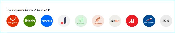Где потратить Яндекс баллы