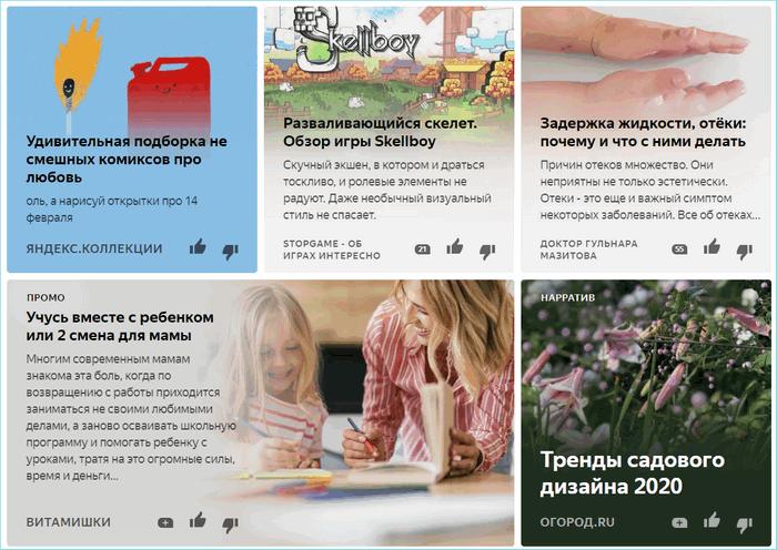 Главная страница Яндекс дзен