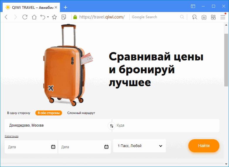 Главная страница службы QIWI Travel