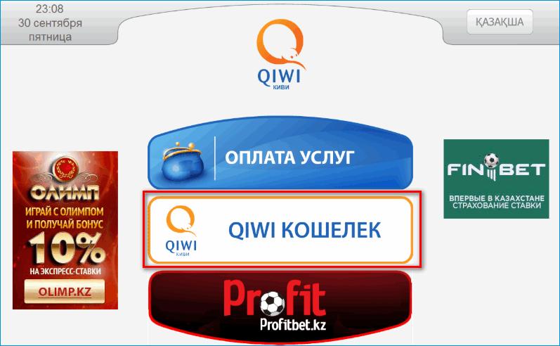 Главная страница терминала Qiwi
