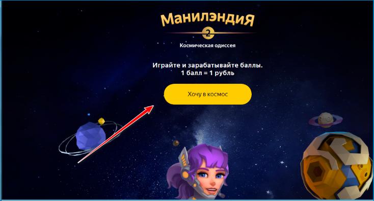 Игра Манилэндия в Яндекс Деньги
