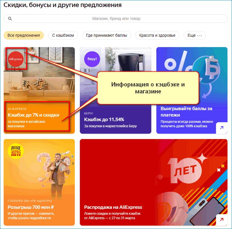 Информация Yandex