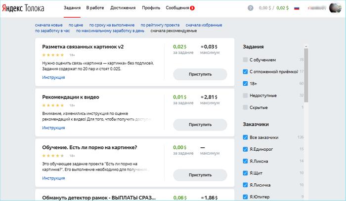 Интерфейс Яндекс толока