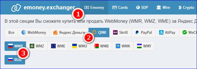 Использование Emoney Exchanger