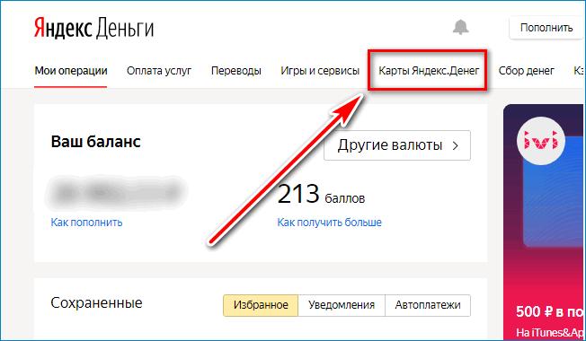 Карта Яндекс Yandex