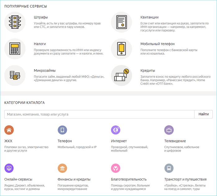 Каталог услуг Яндекс деньги