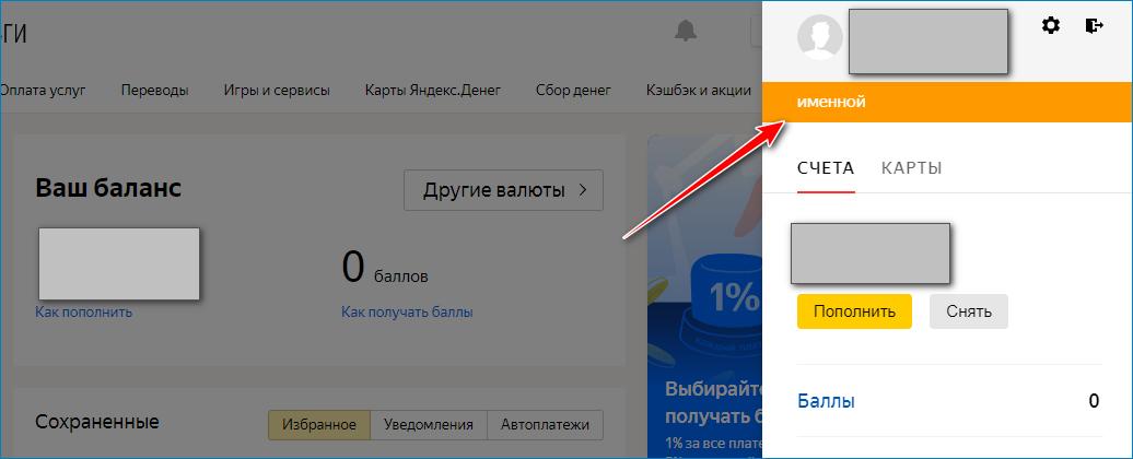Категория кошелька в Яндекс Деньги