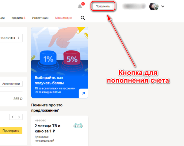 Кнопка для пополнения счета Яндекс