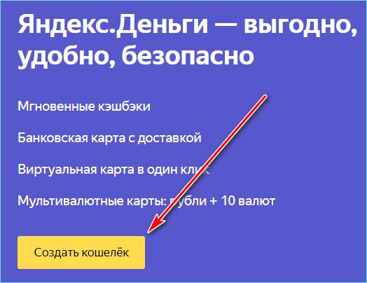 Кнопка создания кошелька Яндекс