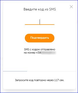 Код из смс для регистрации QIWI