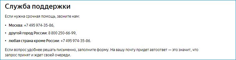 Контакты Яндекс Деньги