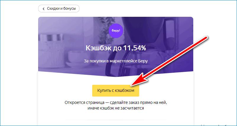 Купить Yandex