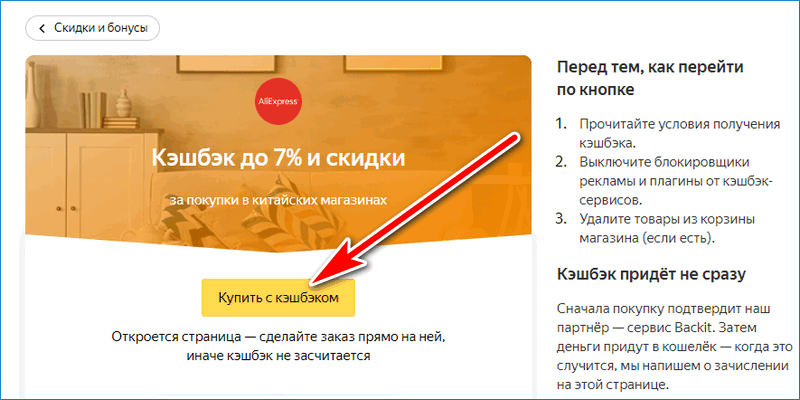 Купить кнопка Yandex