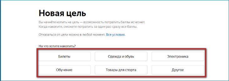 Накопление баллов с помощью постановки цели в Яндекс Деньги