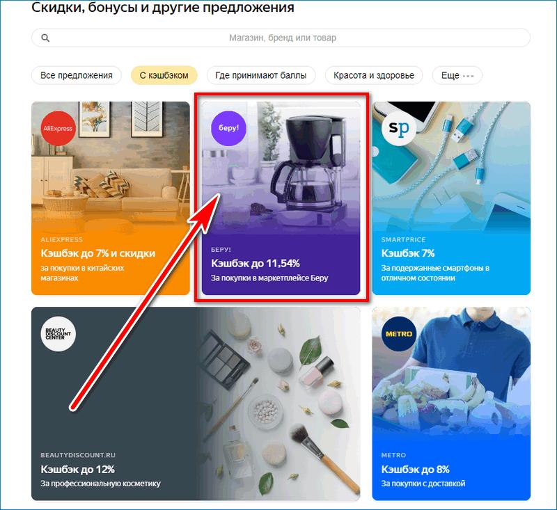 Нажмите на карточку Yandex