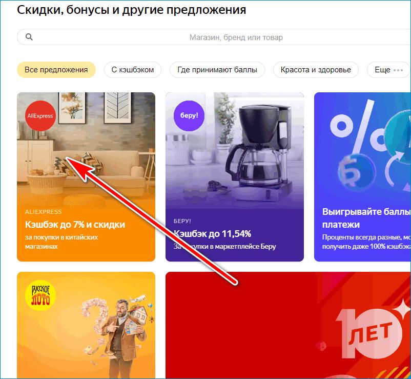 Нажмите на предложение Yandex