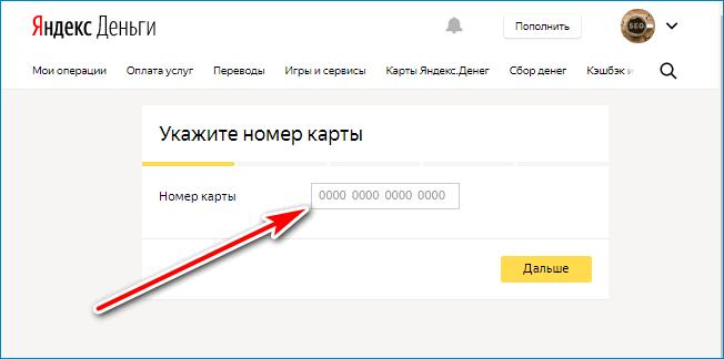 Номер карты Yandex
