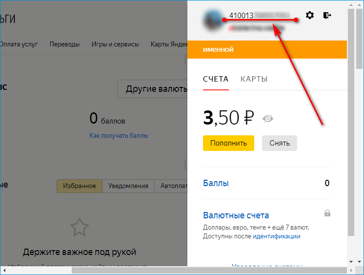 Номер кошелька в меню профиля Яндекс Деньги