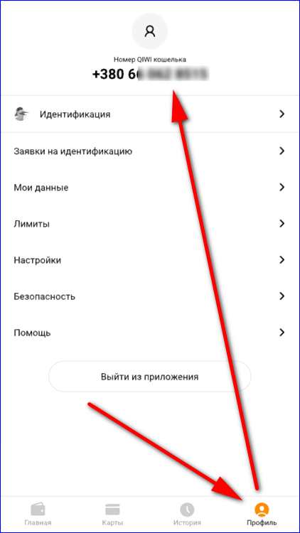 Номер кошелька в мобильном приложении QIWI