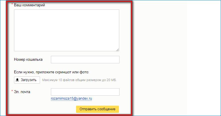 Обращение в техническую поддержку Яндекс Деньги