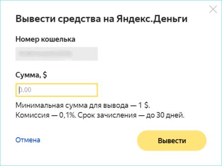 Окно для вывода средств Яндекс толока