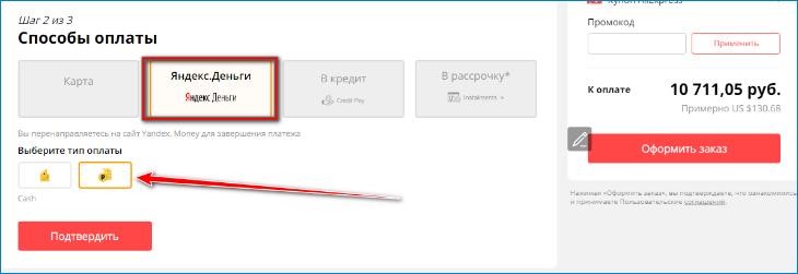 Оплата на Алиэкспресс с помощью Яндекс бонусов