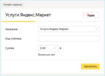 Оплата услуг на сервисе Яндекс деньги