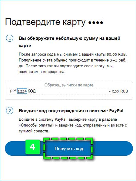 Отправка кода с пэйпал