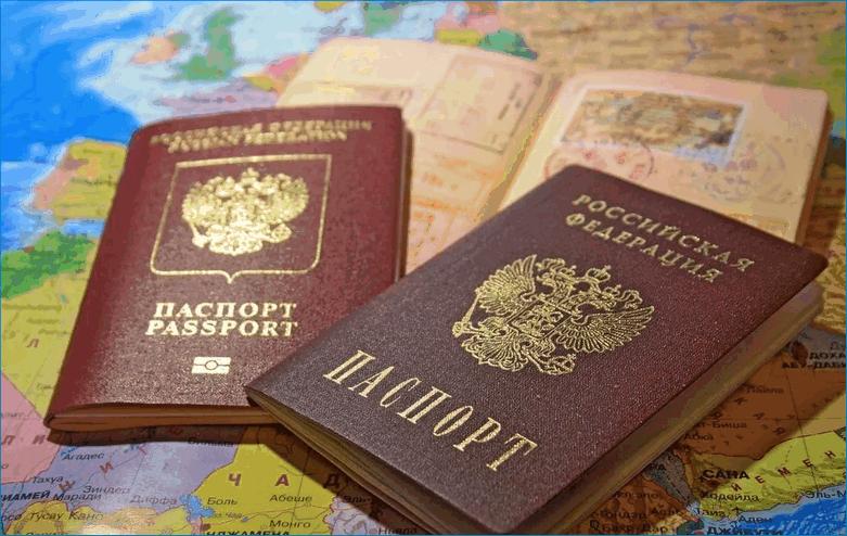 Паспорт РФ и Загранпаспорт