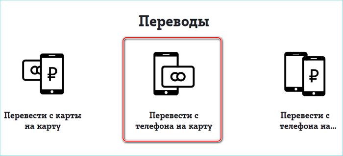 Перевести с телефона на карту на сайте теле2