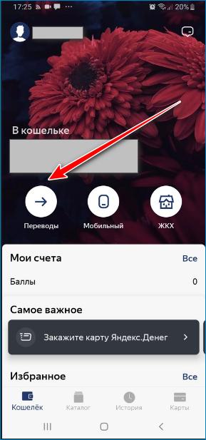 Перевод через мобильное приложение Яндекс Деньги