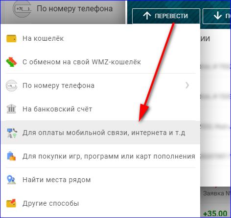 Перевод денег с WebMoney на мобильный счет или карту